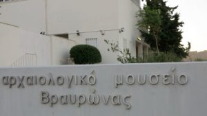 Archaeologicalmuseum Vravrona